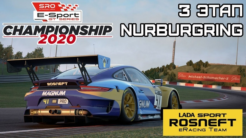 SRO E-SPORTS AM SERIES Round 3 Nurburgring! Хороший шанс приехать в очки!