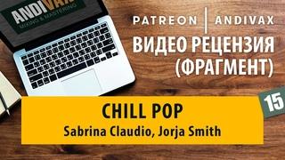 ФРАГМЕНТ Видео рецензии на трек №15 - Chill Pop (Sabrina Claudio, Jorja Smith)