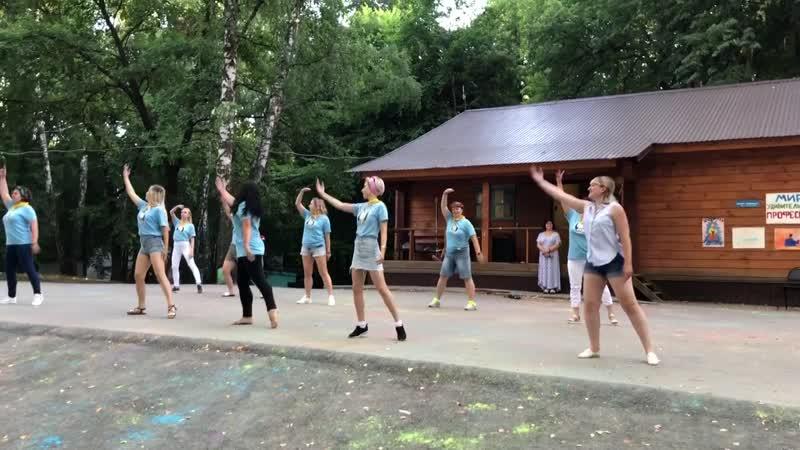 Танец вожатых Закрытие