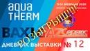 Дневник выставки №12 BAXI Голландия, Голландия, Голландия AquaTherm Moscow 2020