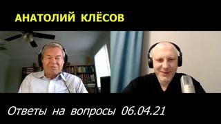 Анатолий Клёсов, ДНК генеалогия, ответы на вопросы