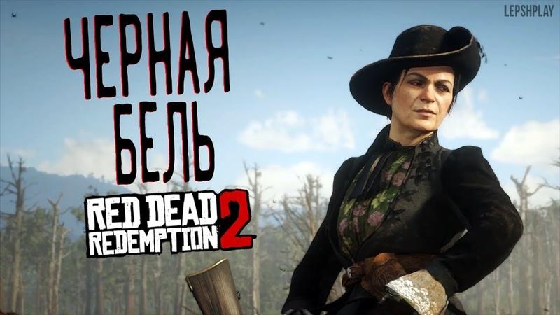 Черная Бель Red Dead Redemption 2 (РДР2), отбиваемся от охотников за головами. Прохождение сюжета
