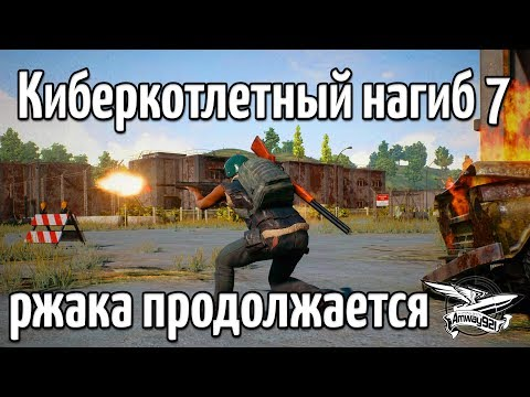 Стрим PUBG Киберкотлетный нагиб 7 с Ангелосом ЛеВшой и Делюксом