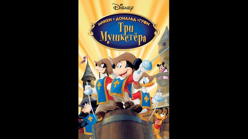 Три мушкетера. Микки, Дональд, Гуфи мультфильм 2004