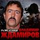 СЕРГЕЙ ЛОГУНОВ ( ШАНСОН ) - РАЗВЕДЁННЫЕ ( Caver ВЛАДИМИР ЖДАМИРОВ ) Август 2020