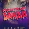 6.01 - Малиновская Банда - The Place (Спб)