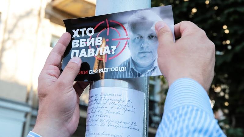 Убийство Шеремета: задержаны подозреваемые | ГЛАВНОЕ | 12.12.19