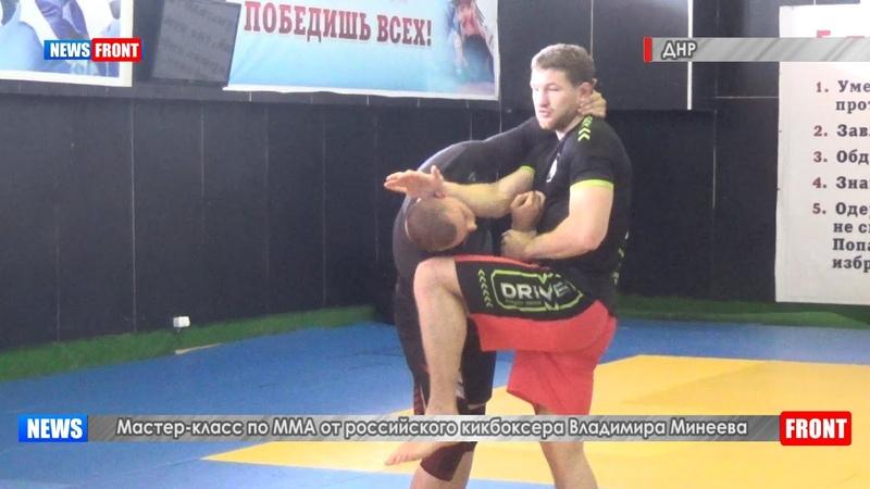 В ДНР прошел мастер-класс по ММА от российского кикбоксера Владимира Минеева