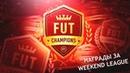 В ПОИСКАХ FUTURE STARS. ЗОЛОТО 3. НАГРАДЫ FUT CHAMPIONS. FIFA 20.