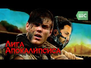 РПЛ НА КАРАНТИНЕ / ЛИГА АПОКАЛИПСИСА - Трейлер от Шарашкиной