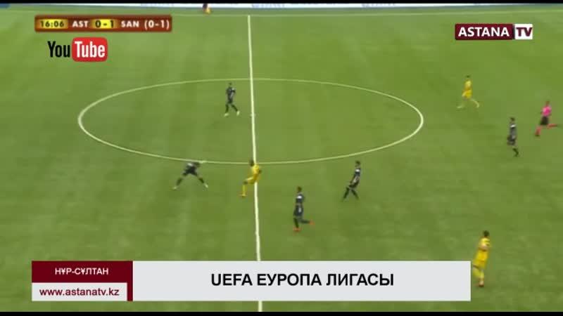 «Астана» футбол клубы UEFA Еуропа лигасының үшінші іріктеу кезеңіне шықты