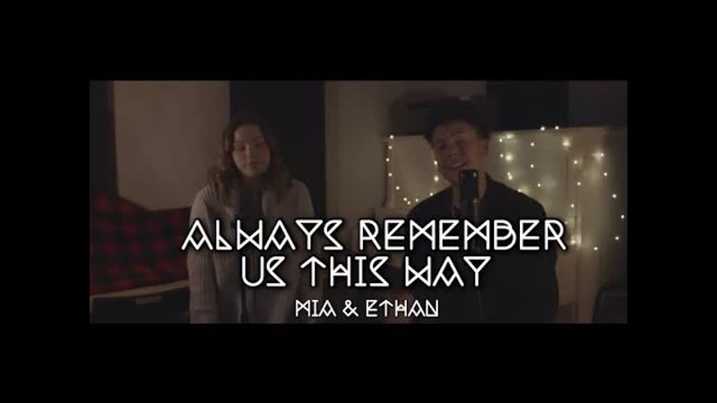 Ethan Young Mia Aldhelm-White - Always Remember Us This Way (A Star Is Born cover)