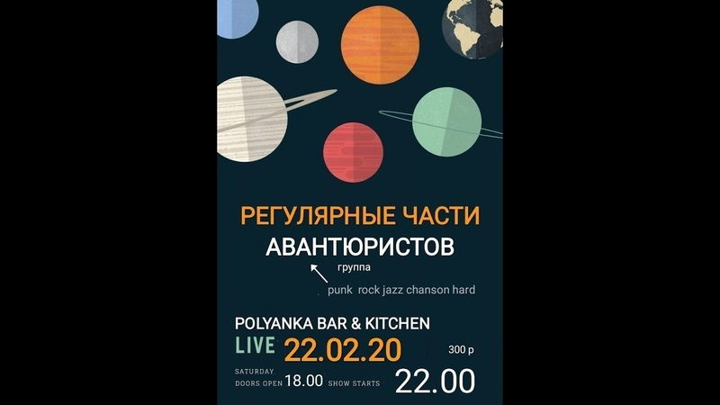 Регулярные Части Авантюристов Концерт в клубе Полянка 22 02 2020