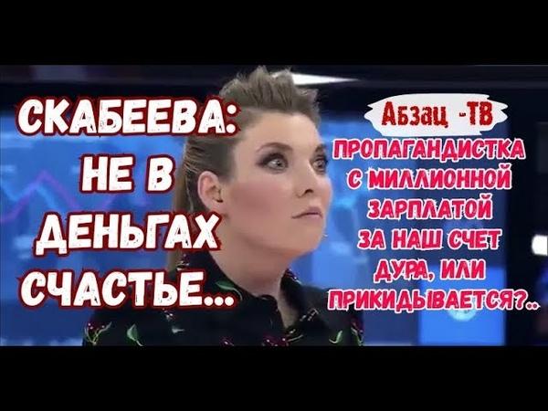 Скабеева уверяет всех что ТОЧНО счастье не в деньгах Но у самой зарплата в несколько миллионов