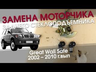 Замена моторчика стеклоподъемника задней двери Great Wall Safe