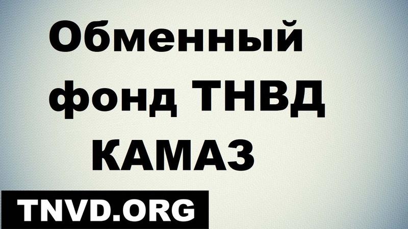Обменный фонд ТНВД КАМАЗ