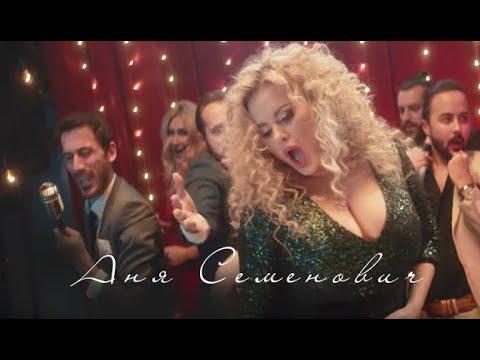 Анна Семенович - Секси Бомбочка (Премьера клипа, 0)