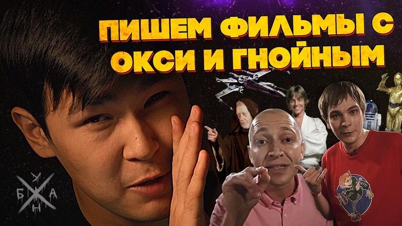 ANOIR Пишем Фильмы с Окси и Гнойным