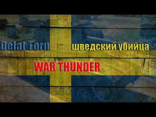 WAR THUNDER Stridsvagn m 42 Delat Torn БОЙ В СБ БУСТЕР НА 500% ОИ