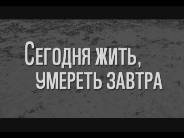 Сегодня жить, умереть завтра (Япония, 1970) криминальная драма, советский дубляж
