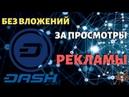Криптовалюта DASH за просмотры рекламы и сайтов adDash CC заработок Dash без вложений