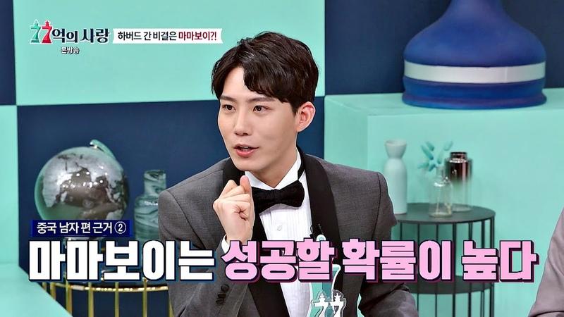 장역문의 주장 ☞ 마마보이는 성공할 확률이 높다! (feat. 맹자) 77억의 사랑(77love) 5회