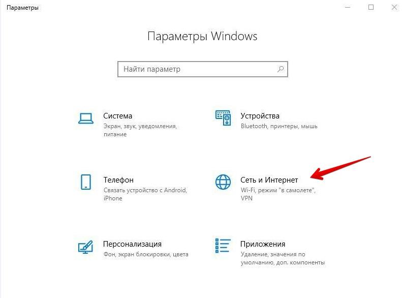 В открывшемся окне выберите «Сеть и Интернет»