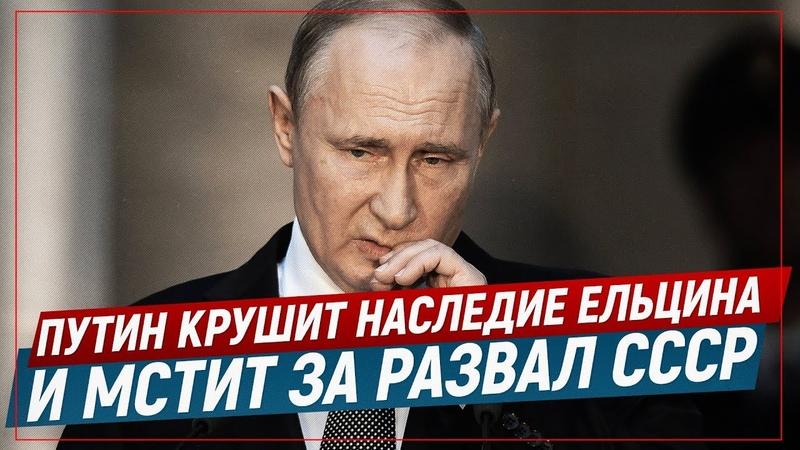 Путин крушит Ельцинское наследие и мстит за развал СССР Telegram Обзор