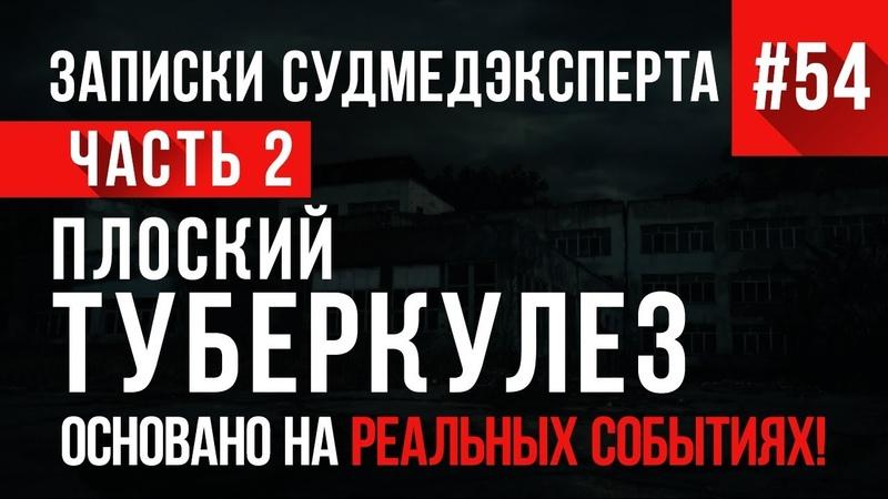 Записки Судмедэксперта 54 «Плоский Туберкулез» Часть 2