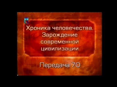 История человечества. Передача 2.70. Персы предлагают мир