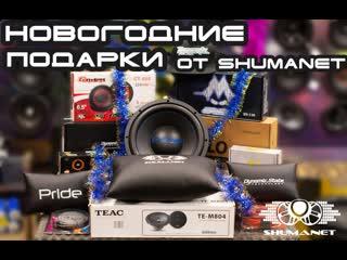 Новогодние подарки от ShumaNet