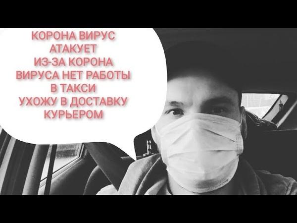 Корона вирус COVID 19 Корона вирус атакует Нет работы в такси из за корона вируса Ухожу в доставку