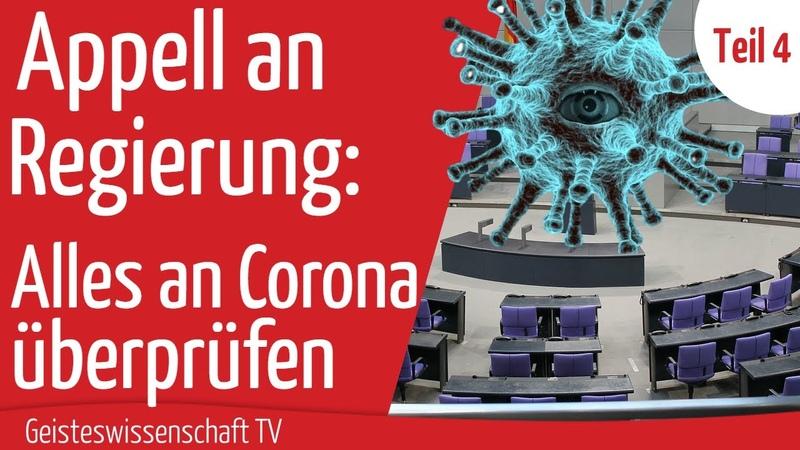 Geisteswissenschaft TV Appell an Regierung Alles an Corona prüfen Teil 4
