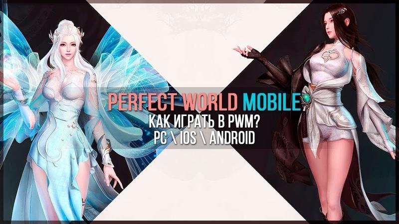 КАК ИГРАТЬ В PERFECT WORLD MOBILE? \ PWM на iOS \ Android \ PC