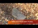 В Нижнекамске в лесу обнаружено древнее надгробие