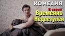 Временно Недоступен 8 серия Русские комедии фильмы HD