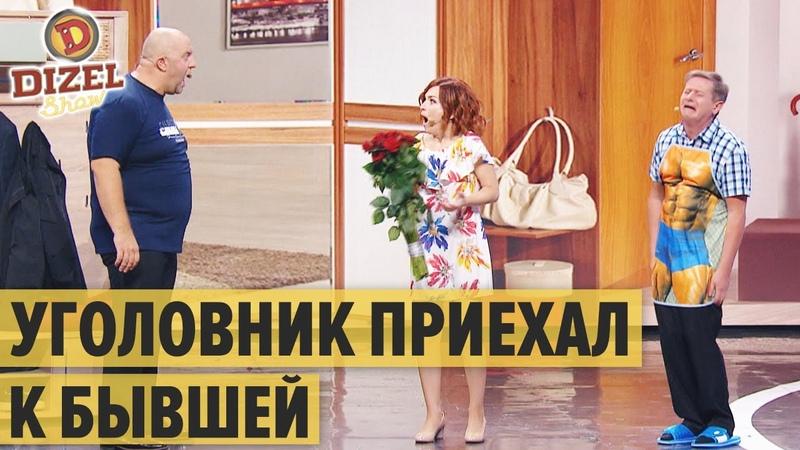 Уголовник приехал к бывшей жене и ее новому муж 5 ЛЕТ СПУСТЯ Дизель Шоу 2020 ЮМОР ICTV