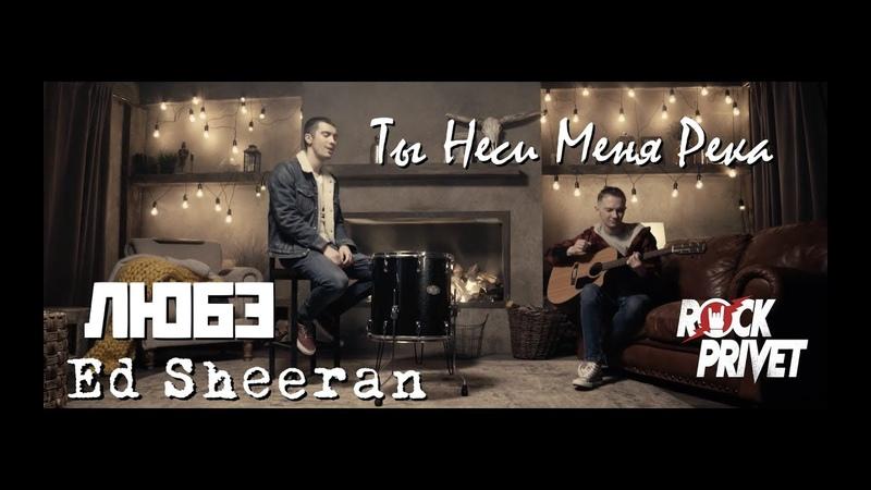Любэ Ed Sheeran Ты Неси Меня Река Cover by ROCK PRIVET