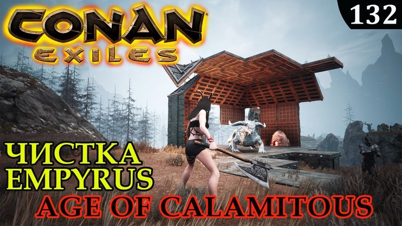 Conan Exiles ИТОГИ ЧИСТКИ EMPYRUS Age of Calamitous