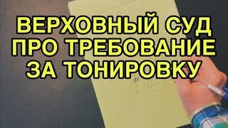 Верховный суд про требование за тонировку и 19.3 по нему!