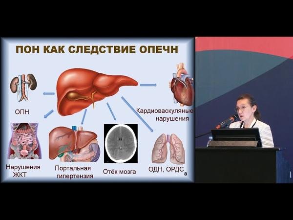 Терапия печеночной энцефалопатии Громова Е Г