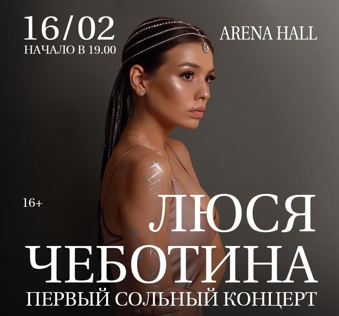 Афиша Краснодар ЛЮСЯ ЧЕБОТИНА / 16/02 / Краснодар / КРОП ARENA