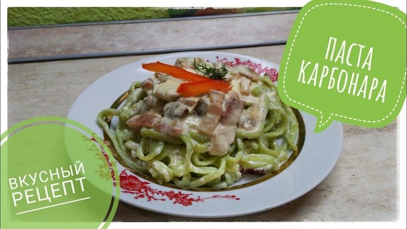 Зеленая паста с соусом Карбанара. Простой и вкусный рецепт.