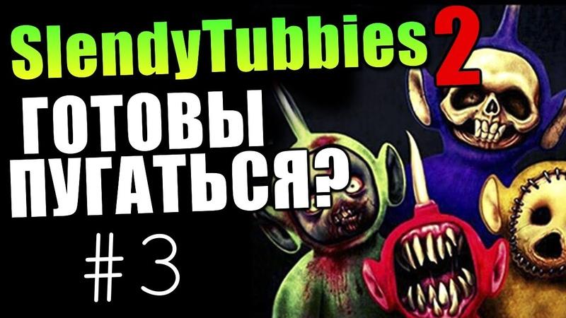 Slendytubbies 2 КРИЧИМ ОТ СТРАХА 16 3