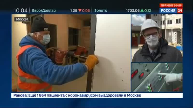 Рестарт реновации строительство в Москве идет по новым правилам Россия 24