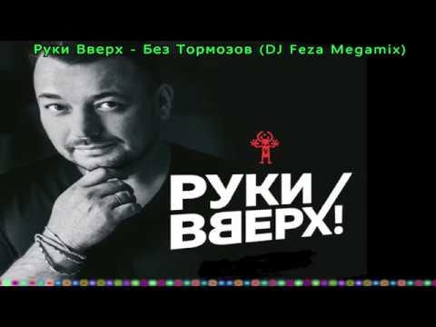 Руки Вверх Без Тормозов DJ Feza Megamix