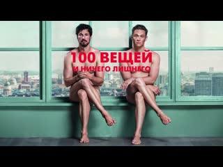 📽 100 вещей и ничего лишнего (2018, Германия) комедия; dub; смотреть фильм/кино/трейлер онлайн КиноСпайс HD