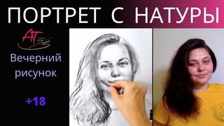 """Рисование ПОРТРЕТА  с натуры.  Онлайн мастер-класс """"Быстрые зарисовки портрета с натуры"""""""