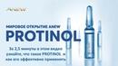 AVON Protinol - что это такое и как его применять