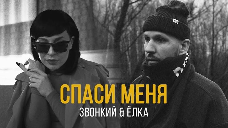 Звонкий (feat. Ёлка) – Спаси Меня